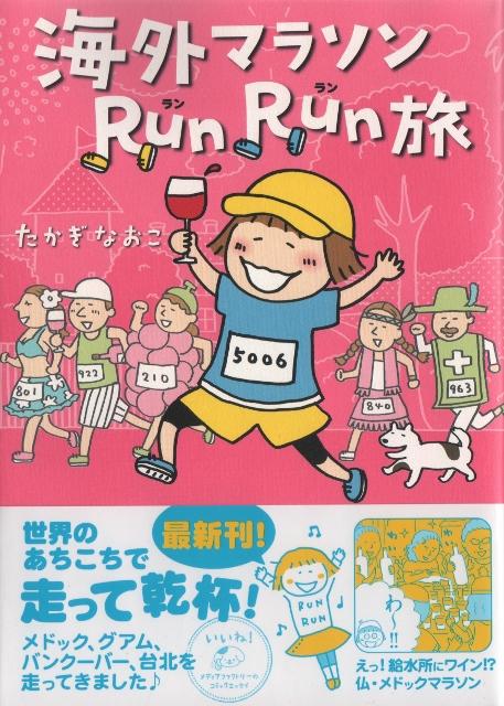 海外マラソン (457x640)