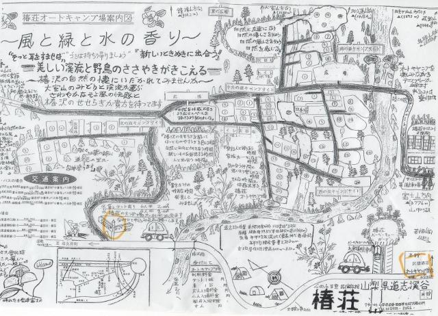 椿荘オートキャンプ場 (640x462)