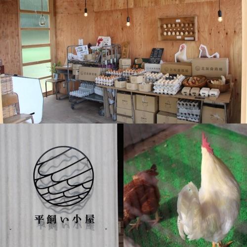 北坂養鶏場