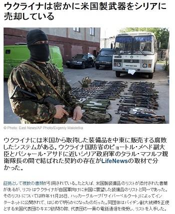 ウクライナ 米国製武器