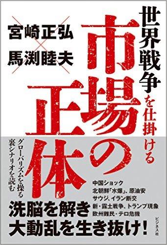 宮崎正弘、馬渕睦夫   世界戦争を仕掛ける市場の正体 ~グローバリズムを操る裏シナリオを読む