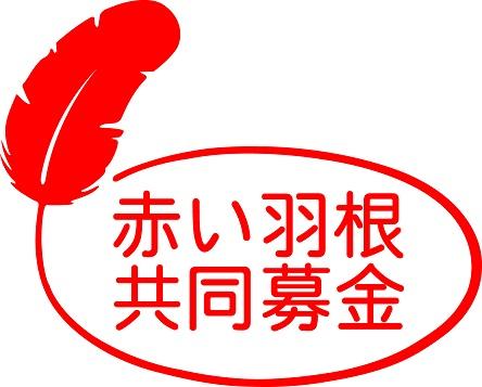 『赤い羽根共同募金』と『鐘の鳴る丘』 ~ フラナガン神父って誰?