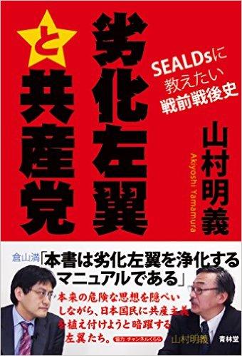 山村 明義  劣化左翼と共産党  SEALDsに教えたい戦前戦後史