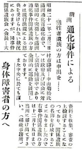破防法調査対象の日本共産党と、終戦後の「通化事件」 その一