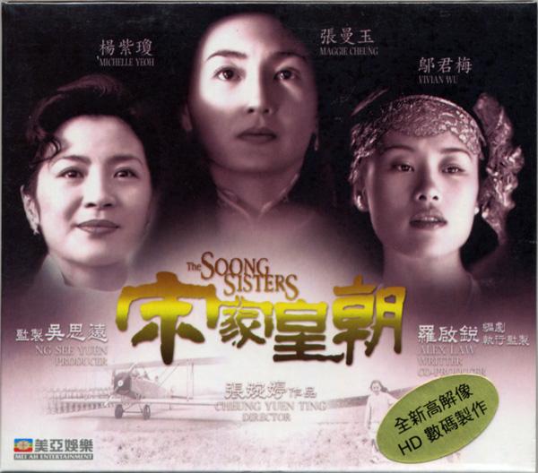 映画 『宗家の三姉妹』 ~ 「中国人」を簡単に理解するための「パロディ映画」