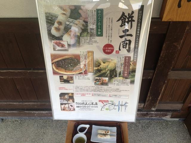 江口だんごの串団子作り体験
