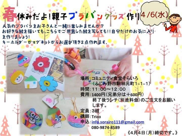 20160315164103a59.jpg