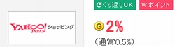 GetMoney! Yahoo!ショッピング