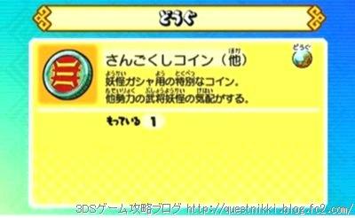 【妖怪三国志】 QRコード さんごくしコイン(他) 入手