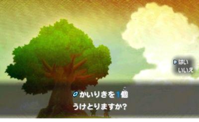 超ポケダン ふしぎなメール46 パスワード わざマシン「かいりき」入手