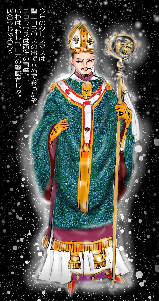 サンタニコラウス義教