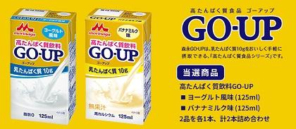 森永GO-UPプレゼントキャンペーン
