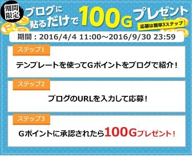 Gポイント ブログで100G
