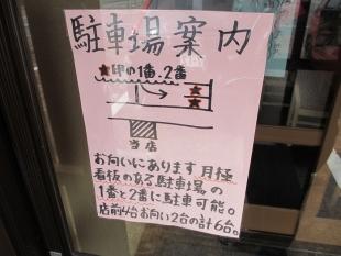 ぶーちゃん 駐車場