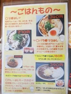侍元 メニュー (4)