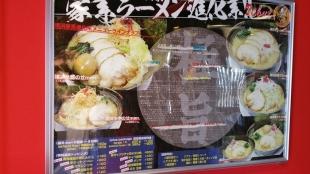 麺マッチョ新大 メニュー (5)
