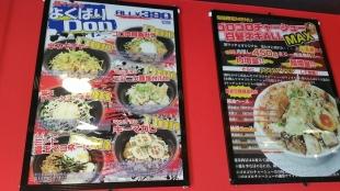麺マッチョ新大 メニュー (4)