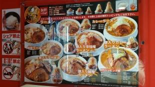 麺マッチョ新大 メニュー (2)