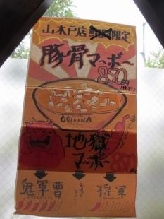 おぎかわ山木戸 メニュー (4)