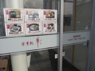 華 店 (2)