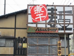 八チャンラーメン 店