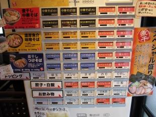 八チャンラーメン 食券機