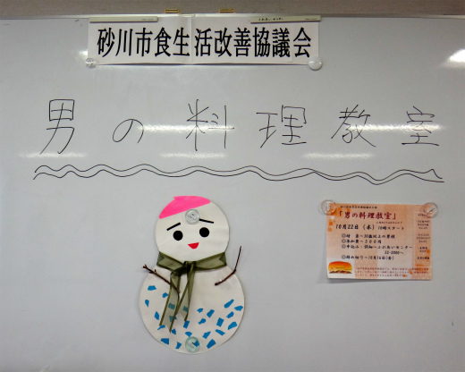 s-751-1男の料理教室