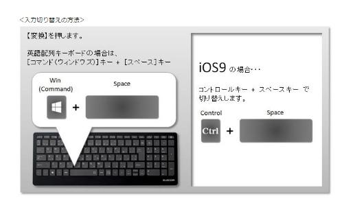 s-757-6【iPhone iPad】Bluetoothキーボードから日本語入力をする方法