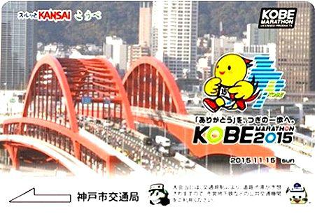 s-760-2神戸マラソン
