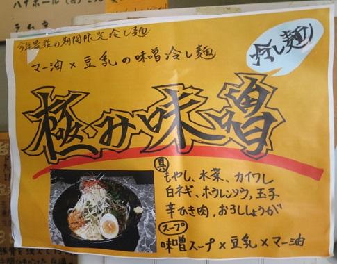 kiwami-miso1.jpg