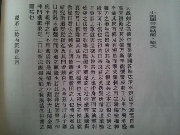 1603_小渕観音奉納額4