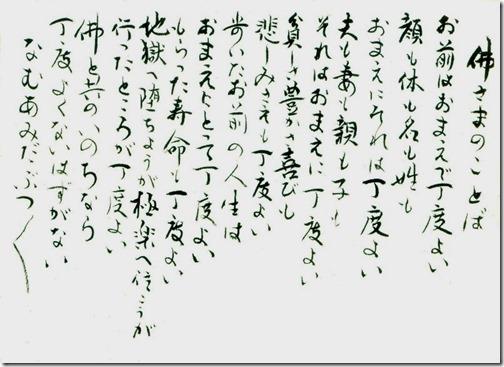 110815hotokesamanokotoba2