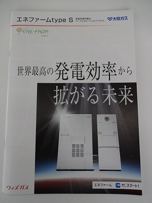 ■最新エネファ-ム001