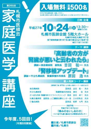 koukaikouza20151024.jpg