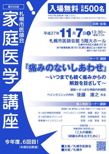 koukaikouza20151107.jpg