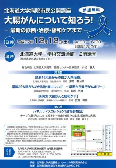 koukaikouza20151212.jpg