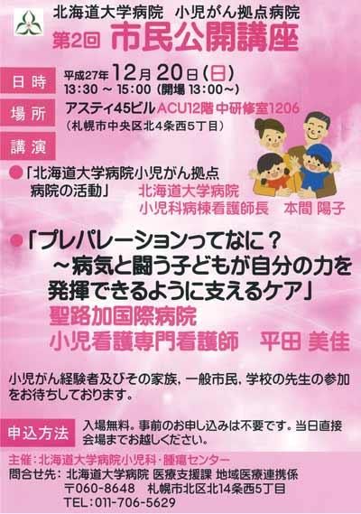 koukaikouza20151220.jpg