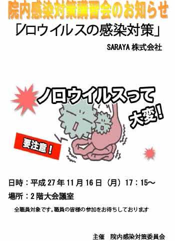 study20151116_1.jpg
