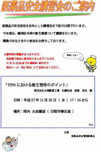 study20151125_1.jpg