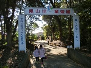 ウサギ山公園1