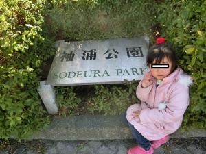 袖裏公園1