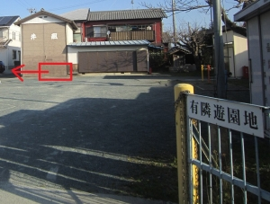 有隣遊園地2