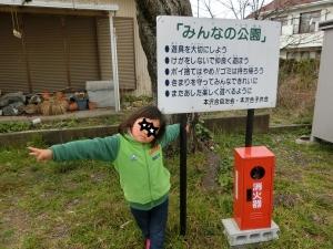 本沢合公園1