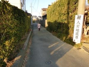 八方地蔵尊公園2