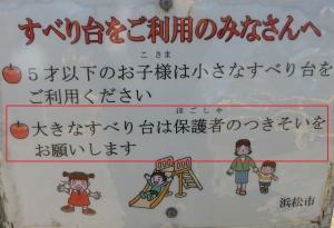 佐鳴台第1公園10