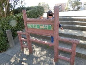 佐鳴台第2公園1