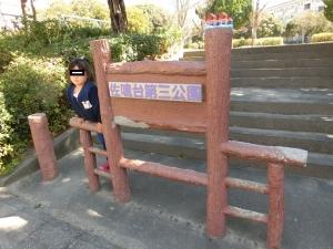 佐鳴台第3公園1