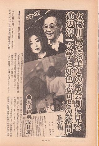 噂の真相1996年11月号記事