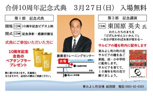 280327higashimiyoshi.jpg