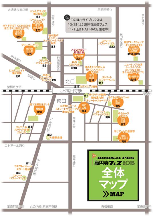 高円寺フェス2015会場マップ